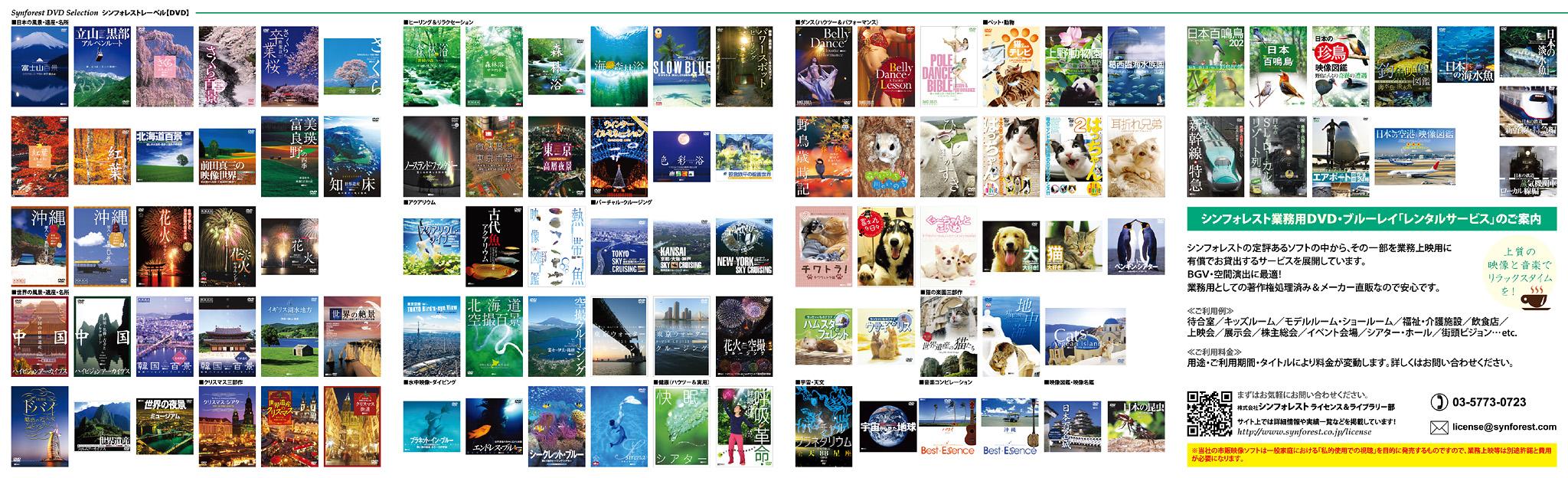 シンフォレスト総合カタログ-v2-JPEG-2-中面