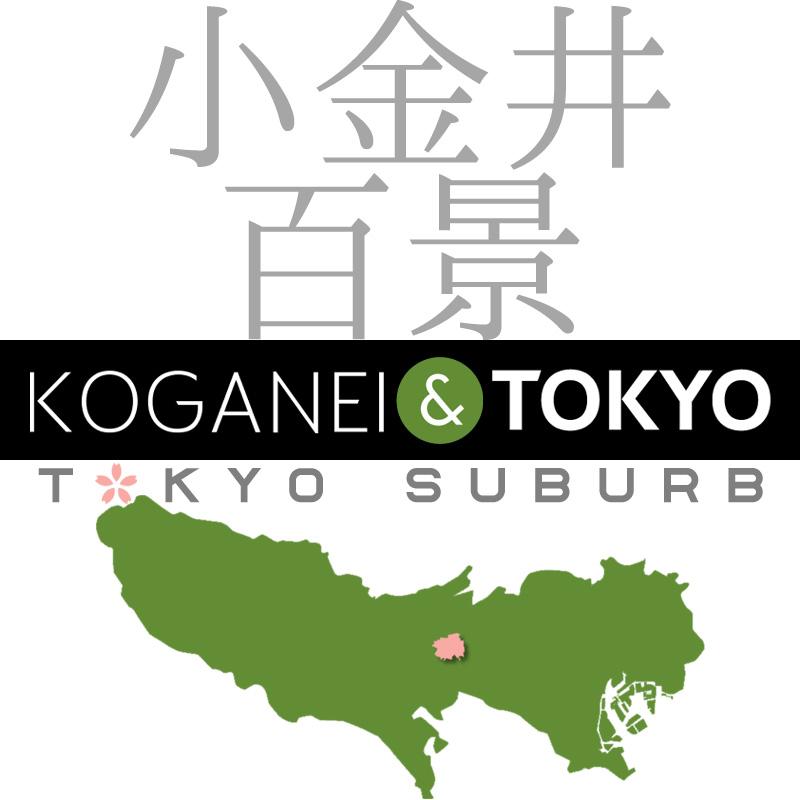 『小金井百景 Tokyo Suburb』ロゴ