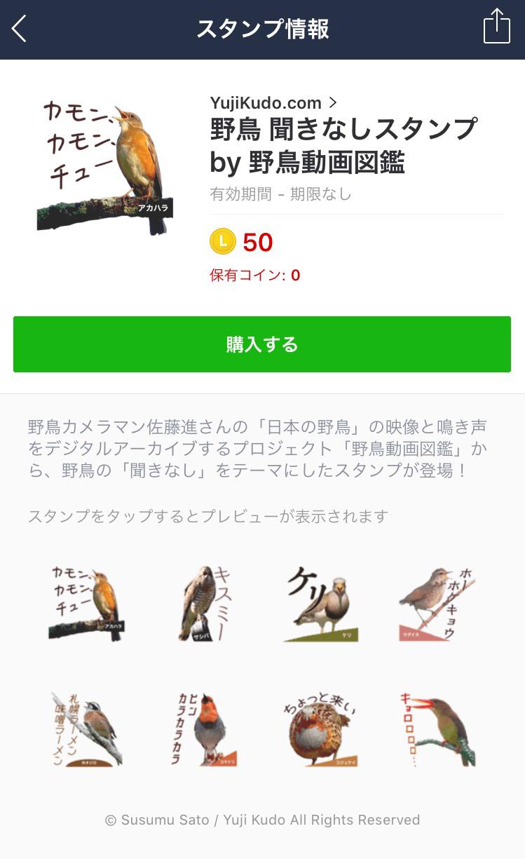 LINEスタンプ『野鳥 聞きなしスタンプ by 野鳥動画図鑑』