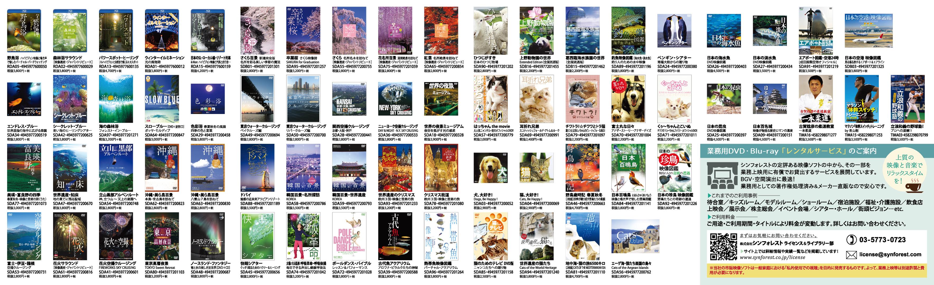 シンフォレスト総合カタログ-v6-JPEG-2-中面
