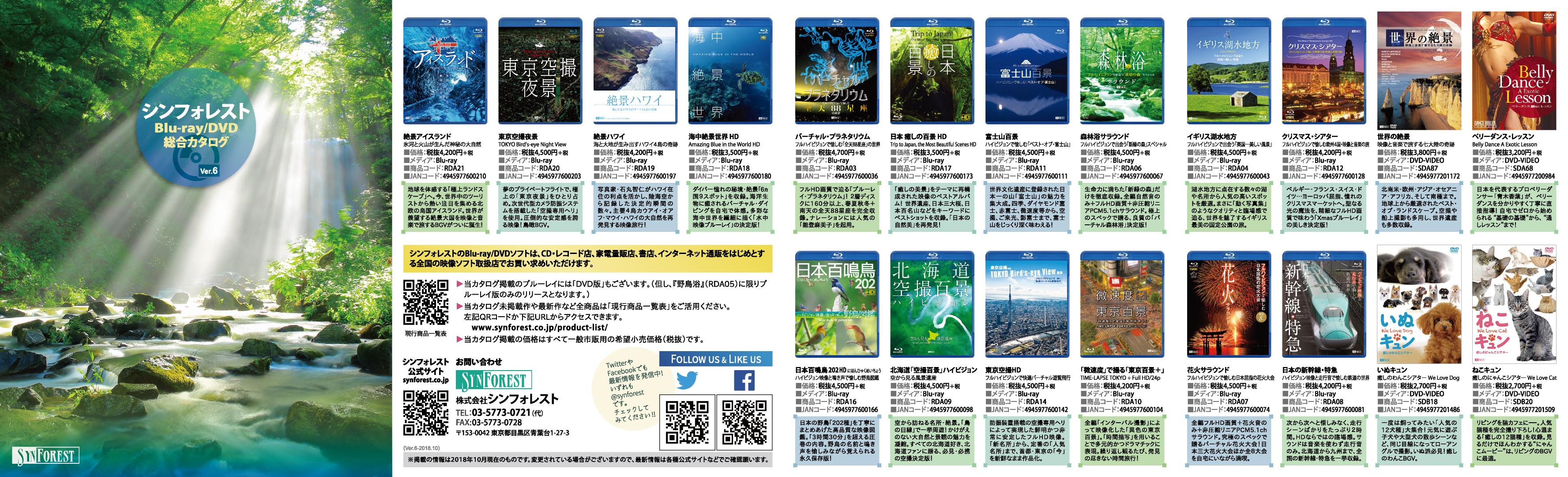 シンフォレスト総合カタログ-v6-JPEG-1-表面