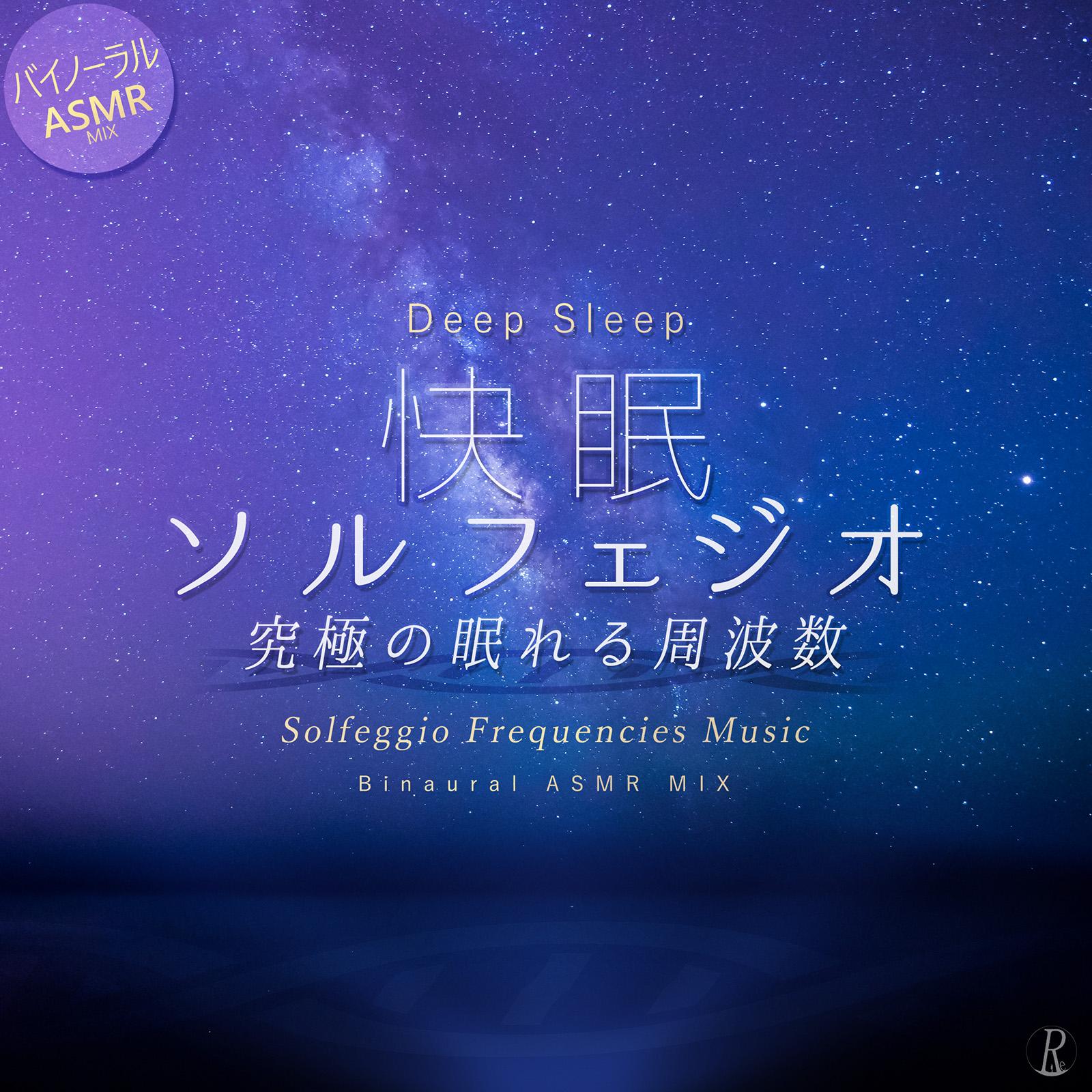Relax Playlist feat. ソルフェジオ ラボ - 快眠ソルフェジオ - 究極の眠れる周波数 バイノーラル ASMR Mix