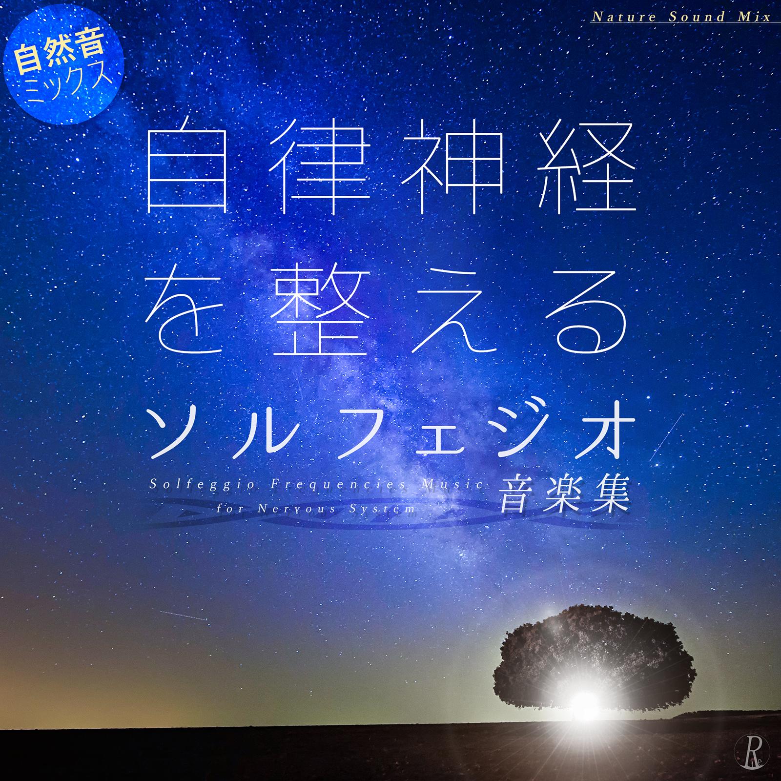 Relax Playlist feat. ソルフェジオ ラボ - 自律神経を整えるソルフェジオ音楽集 自然音ミックス