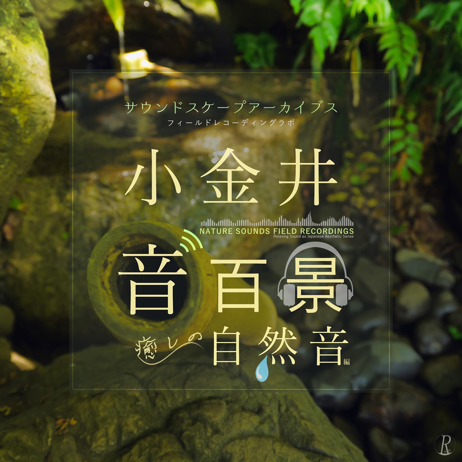 Field Recording Lab - 小金井音百景「癒しの自然音」編 サウンドスケープアーカイブス - フィールドレコーディングラボ
