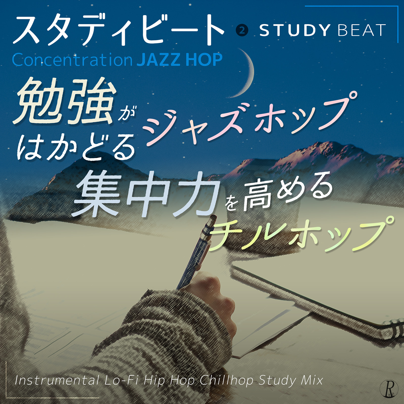 Study Beat Lab - スタディビート 2 勉強がはかどるジャズホップ - 集中力を高めるチルホップ