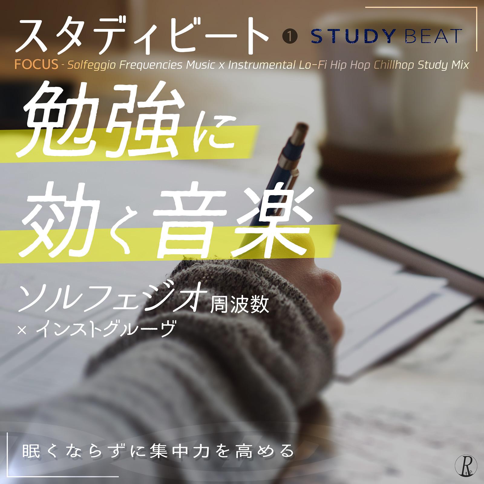 Study Beat Lab - スタディビート 1 勉強に効く音楽 - ソルフェジオ周波数×インストグルーヴ - 眠くならずに集中力を高める