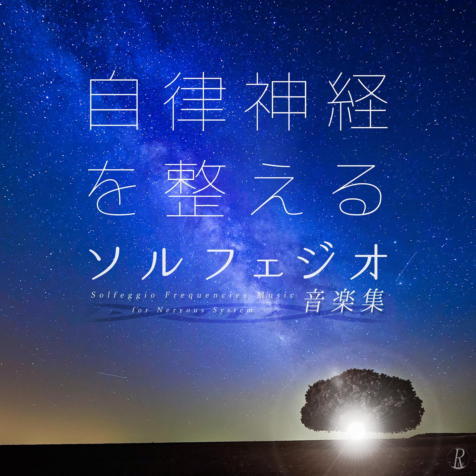 Relax Playlist feat. ソルフェジオ ラボ - 自律神経を整えるソルフェジオ音楽集