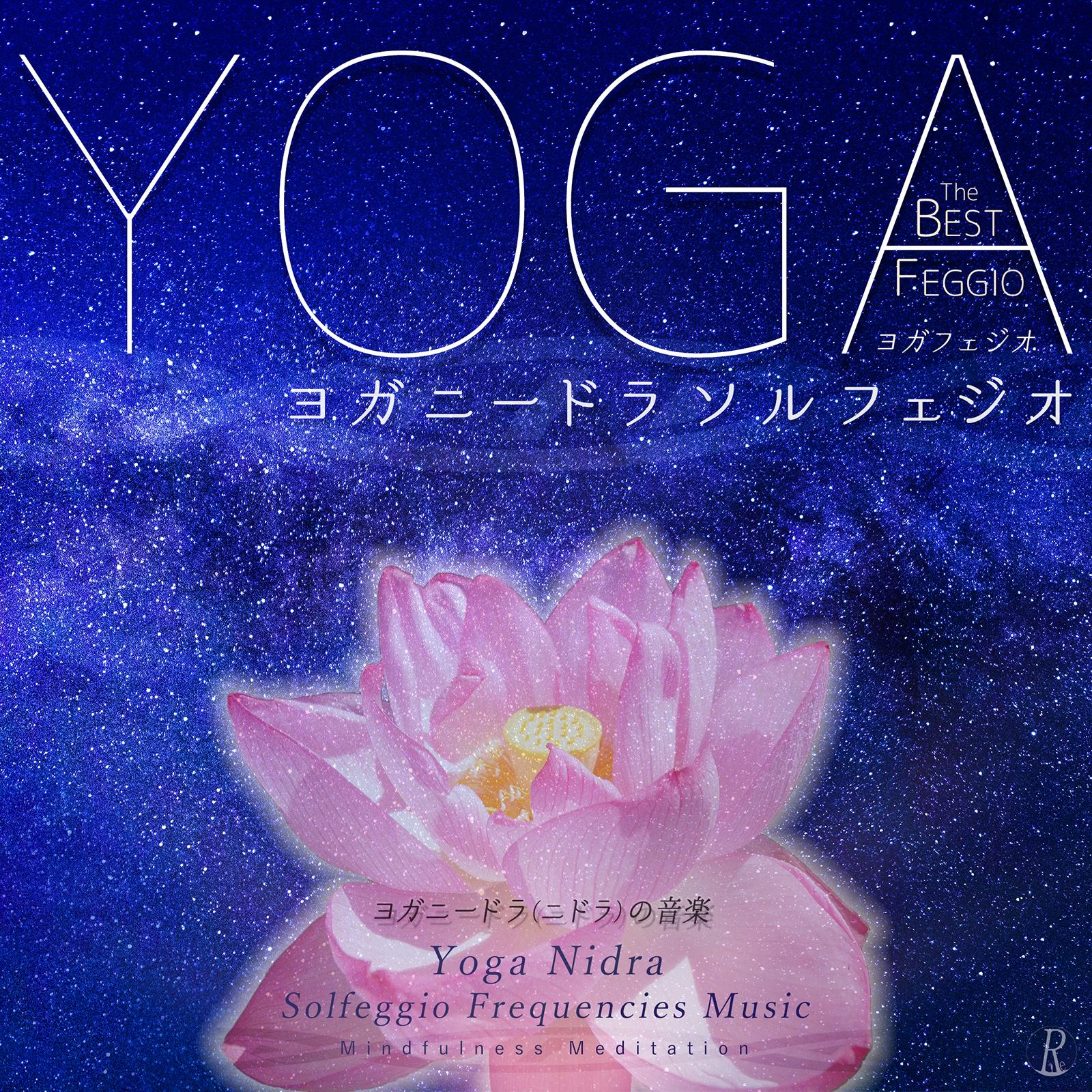 Relax Playlist - ヨガ ニードラ ソルフェジオ - ヨガニードラ(ニドラ)の音楽 - ヨガフェジオ