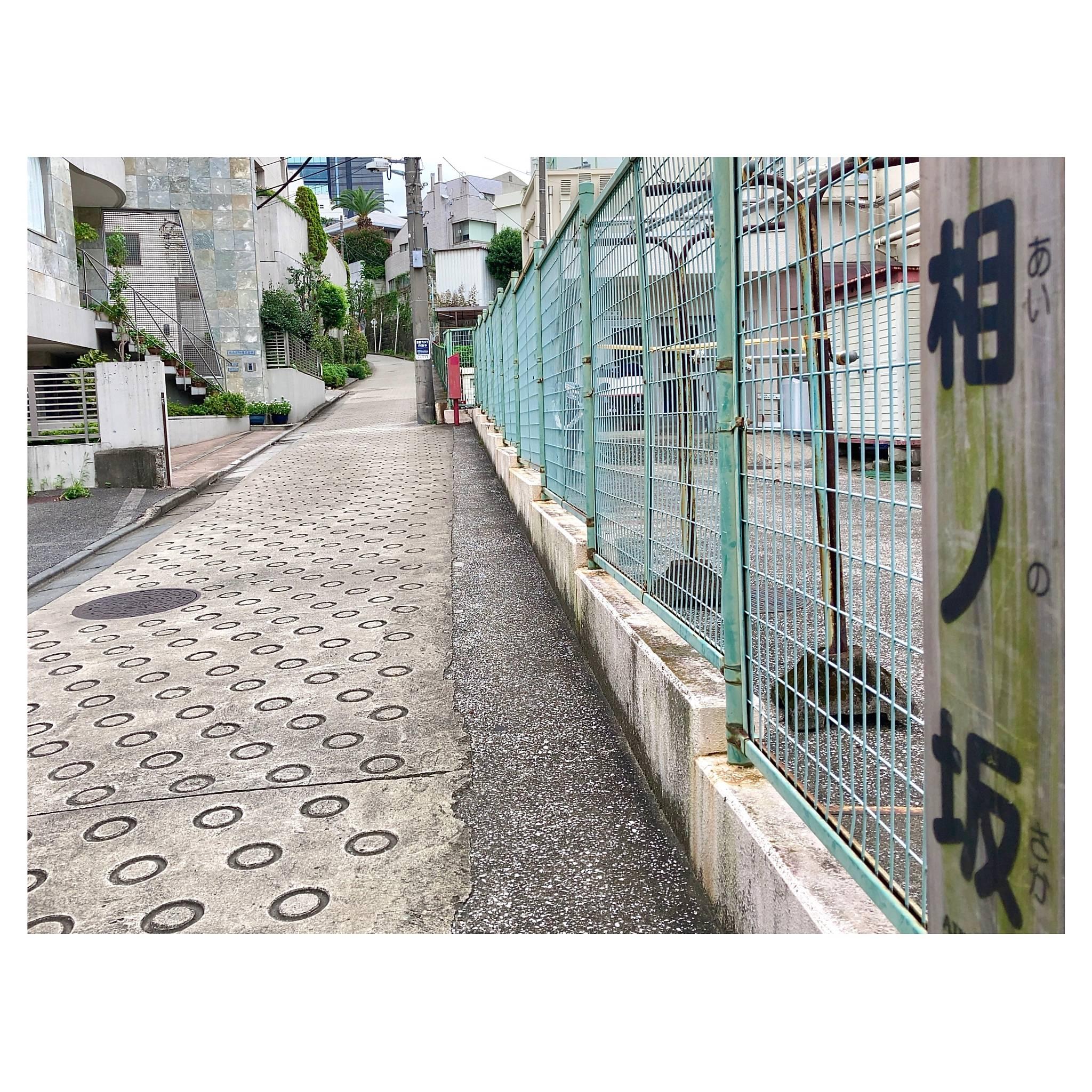 相ノ坂 東京・目黒区